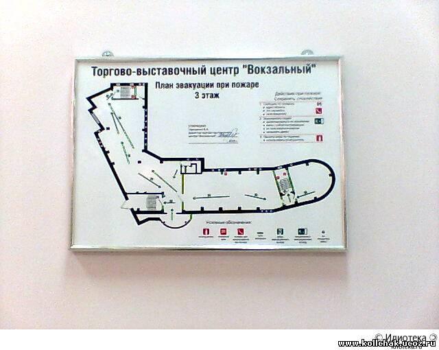 План эвакуации при пожаре:)